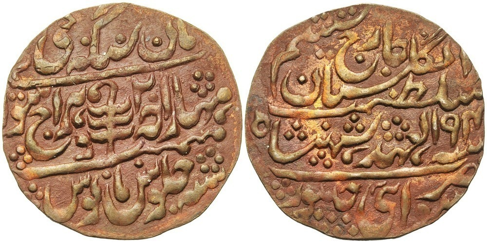 1638. INDIA, JAIPUR, Man Singh II (1922-1949). SUP (EF) €40