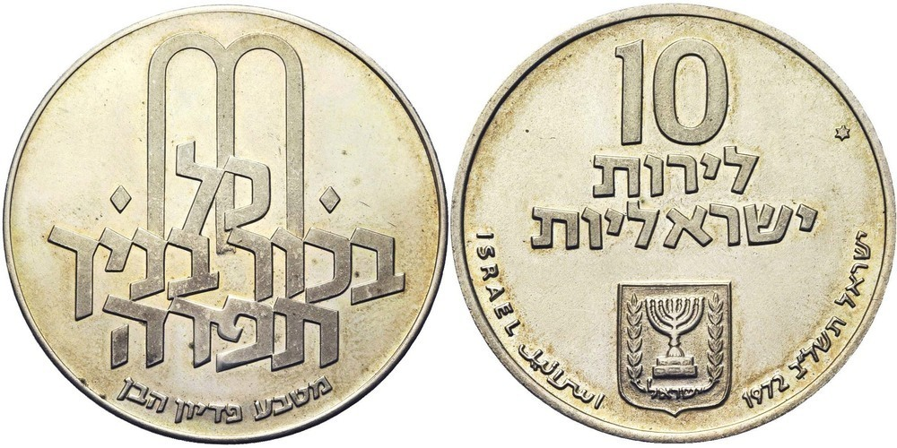 1263. ISRAEL. FP (Proof) € 15
